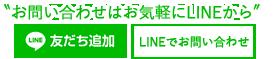 LINE@で雑貨REVOの情報を配信中!